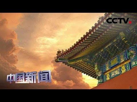 [中国新闻] 亚洲文明对话大会将在北京举行 | CCTV中文国际