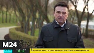 Губернатор Московской области Андрей Воробьев объявил о ряде ограничений - Москва 24