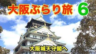 大阪城天守閣へ【大阪ぶらり旅6】
