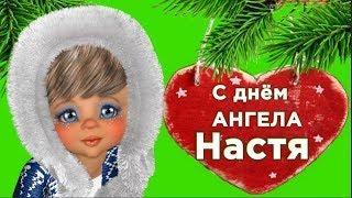 С ДНЕМ АНГЕЛА, Настя! Красивое поздравление с именинами Анастасии . #Мирпоздравлений