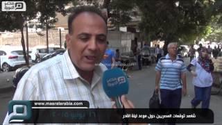 مصر العربية | شاهد توقعات المصريين حول موعد ليلة القدر