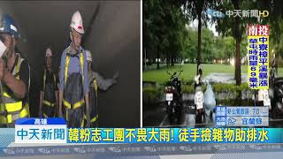 20190723中天新聞 感動! 高雄719豪雨 韓粉徒手幫清水溝