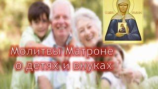 Молитвы Матроне о детях и внуках(Молитвы Матроне о детях и внуках., 2016-09-19T19:22:33.000Z)