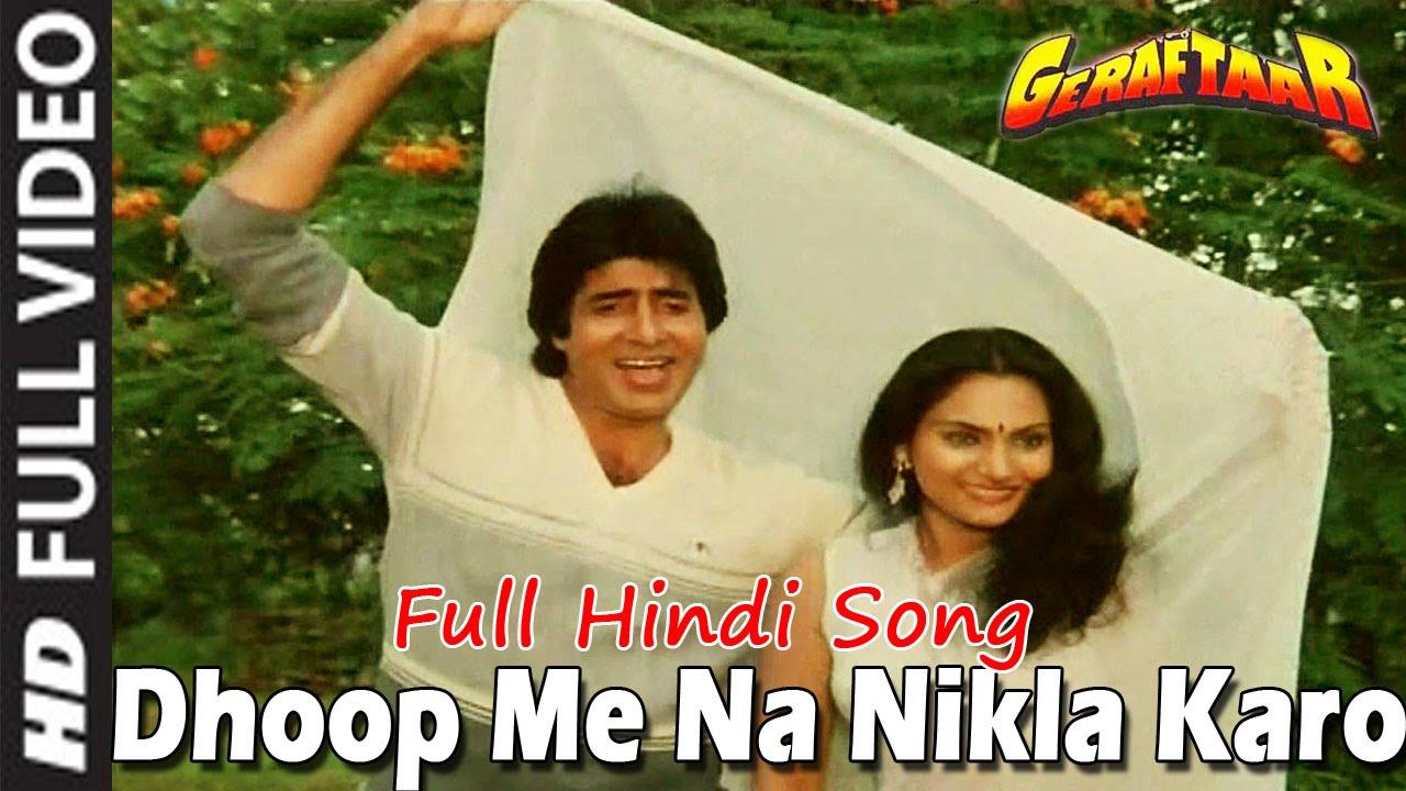 Download Dhoop Me Na Nikla Karo | Hindi Song | Amitabh Bachchan, Madhavi | Kishore Kumar | Geraftaar Movie