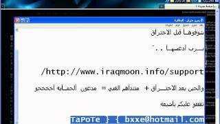 اختراق استضافه والدعم الفني عراقي مون,ŤǎpΌṯЗ