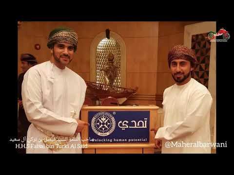 H.H . Sayyid Faisal bin Turki Al Said صاحب السمو السيد فيصل بن تركي آل سعيد