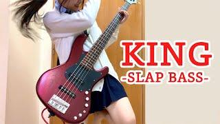 現役JKが「KING / Kanaria」をアレンジしてベース弾いてみた / ふぁみ。(Bass Cover)