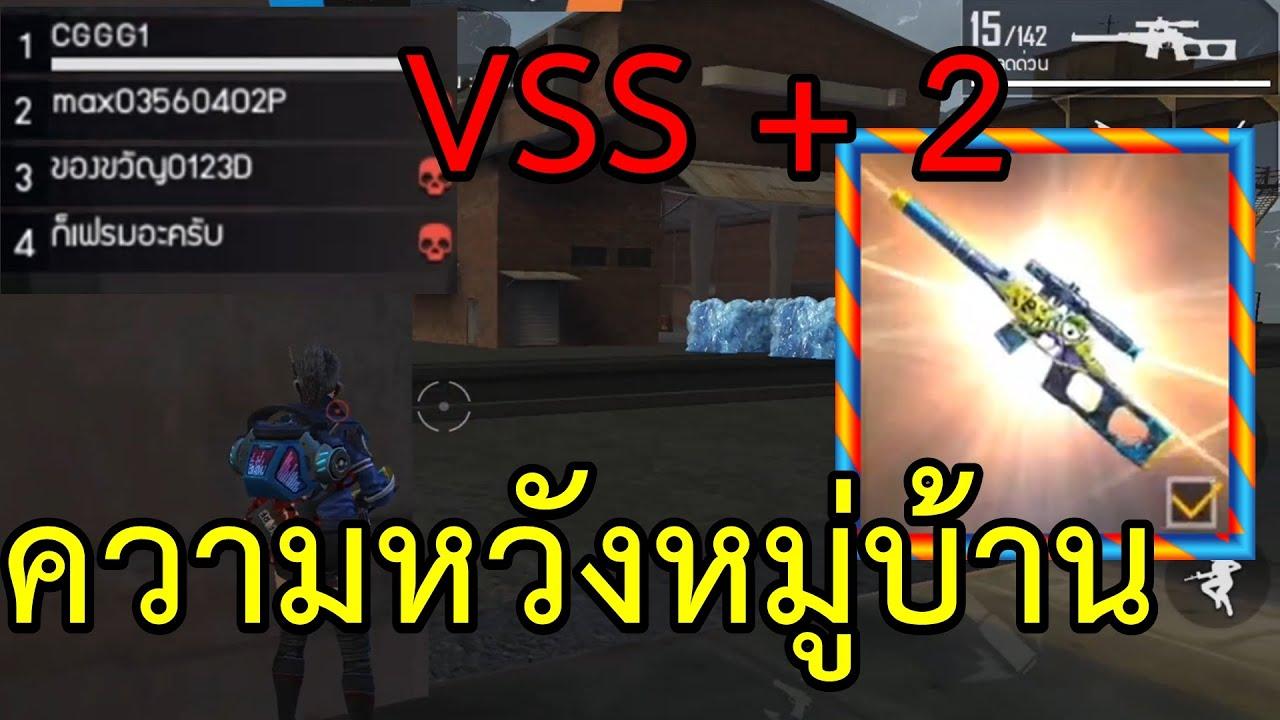 Free Fire สกิลลายใหม่ของ VSS เจ๋งแค่ไหนแบกได้ไหมมาดูกันครับ!