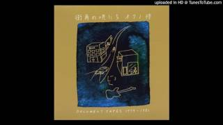 街角の唄たち DOCUMENT TAPES 1979-1981 / オクノ修 (off note / non-18...