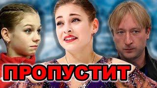 Алена Косторная пропустит турнир Трусова бросила вызов Медведева о своем здоровье