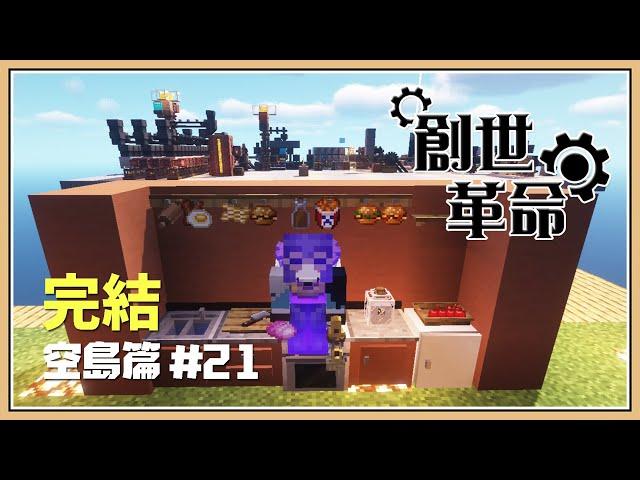 【Minecraft】美食小廚房~超胖套餐完成🍔【創世革命】空島篇#21 (完結)