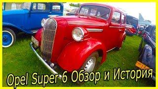 Немецкие ретро автомобили 1930-х годов.  Opel Super 6 обзор и история модели.