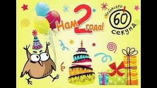 60 СЕКУНД в Чебоксарах. Нам 2 года! День рождения! Интеллектуальные вечеринки