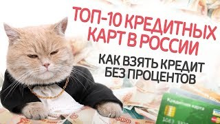 видео Карта Матрешка ВТБ Банк Москвы: условия, заявка онлайн, отзывы