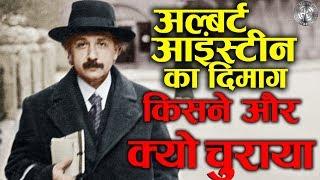 खोज ली आइंस्टीन के तेज दिमाग की वजह | Albert Einstein biography in Hindi