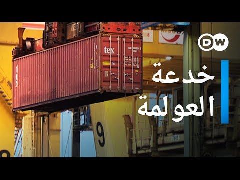 لعبة العولمة - اكذوبة التجارة الحرة | وثائقية دي دبليو - وثائقي عولمة