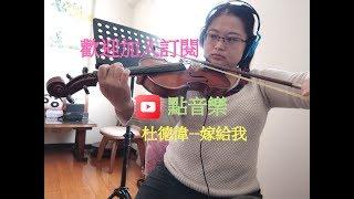 #點音樂 #小提琴 杜德偉 #嫁給我