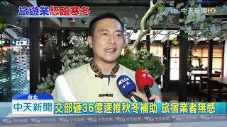 20190801中天新聞 陸停發自由行通行證 台觀光業:霸王寒流來襲