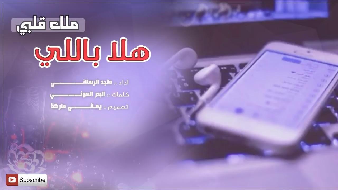 شيلة هلا باللي ملك قلبي اداء ماجدالرسلاني Youtube
