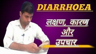 Diarrhoea or loose motion in hindi ||  diarrhoea kya hota hai || Diarrhorea के कारण लक्षण और उपचार||