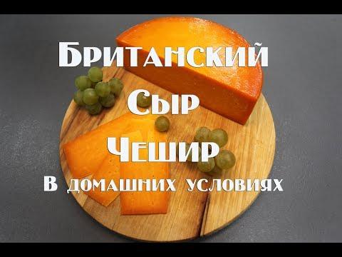 Британский сыр чешир . Как приготовить твердый сыр за месяц .