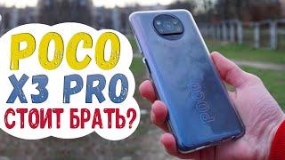 Poco X3 Pro - стоит ли брать? Опыт использования и первая настройка! Как установить GCam? Советы!
