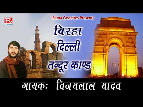 Birha Delhi Tandur Kand Bhojpuri Purvanchali Birha Sung BY Vijay Lal Yadav