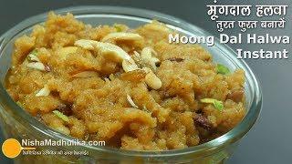 Instant Moong Dal Halwa | मूंग की दाल का हलवा बिना दाल भिगोये झटपट बनाये