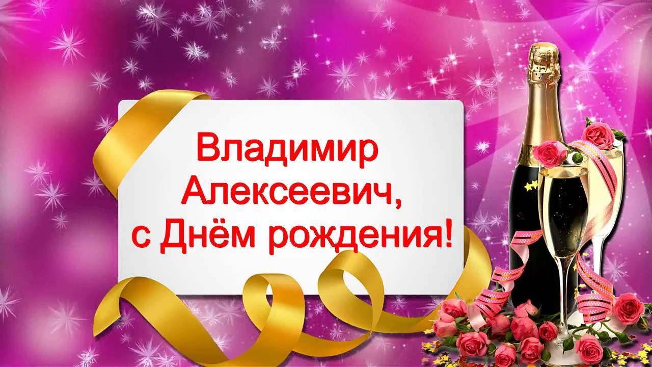 Открытки с днем рождения для владимира ивановича, медведь картинка фото