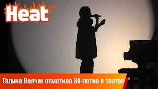 Галина Волчек отметила 80-летие в театре