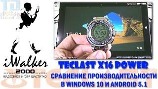 обзор планшета TECLAST tPad X16 Power - сравнение поизводительности Android и Windows 10