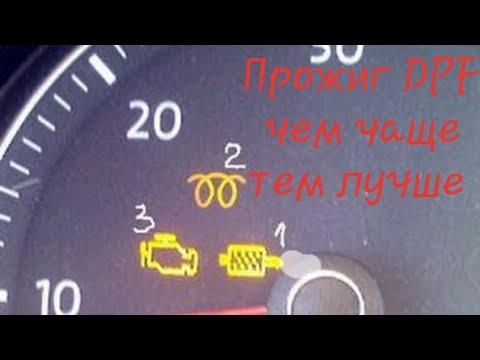 Регенерация или прожиг сажевого фильтра DPF на VW Touran с помощью VCDS