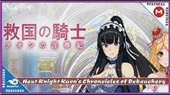 Next Knight Kuon's Chroncicles of Debauchery / Ingles「RPG-H」 ► +18 ◄ MG / MF