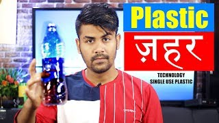Download lagu Plastic is Poison Technology and Single Use Plastic MP3