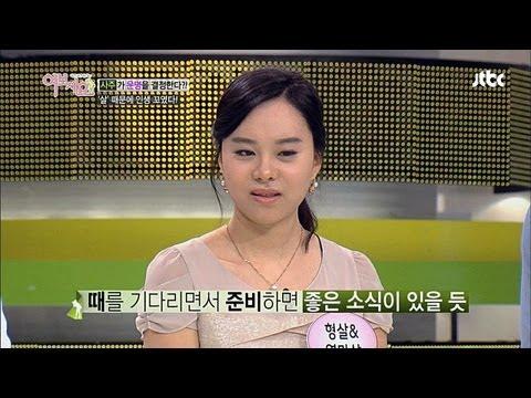 [NEWS 1] 역술가 박성준 분석 결과! 살보다는 성