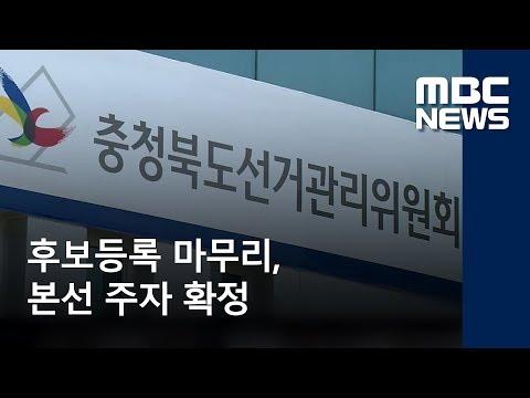 후보등록 마무리, 본선 주자 확정 / MBC충북 / 심충만 기자