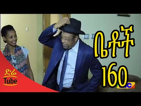 Betoch Series  Drama Episode 160 ሰራተኛ