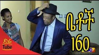Betoch Comedy Drama ሰራተኛ  Part 160