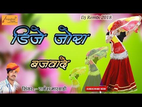 डिजे जोरा बजवादे    Exclusive Dj Remix Rajasthani Song 2018    राकेश मारवाड़ी    New Letest Marwari