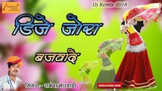 डिजे जोरा बजवादे || Exclusive Dj Remix Rajasthani Song 2018 || राकेश मारवाड़ी || New Letest Marwari