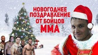 Новогоднее поздравление от бойцов ММА