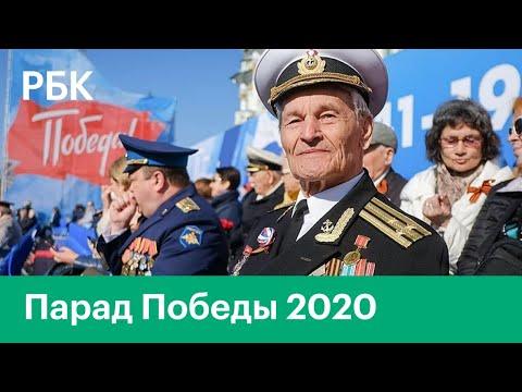 Парад Победы 2020. Прямая трансляция | Russian military parade.