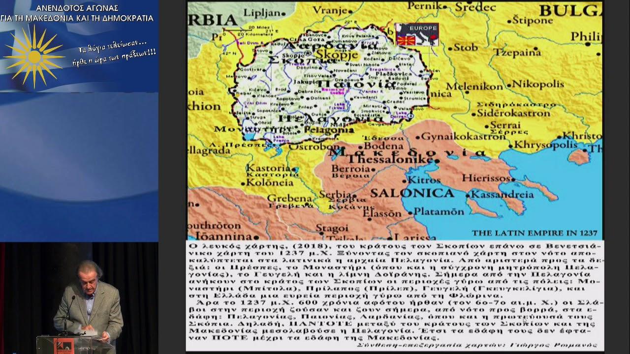 Αποτέλεσμα εικόνας για Συνθήκη των Πρεσπών, Τι κάνουμε τώρα Γεώργιος Ρωμανός