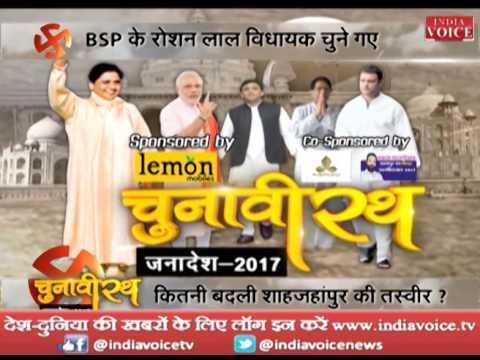 UP Election: Chunavi Rath at shahjahanpur