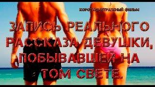 Тебе и смерть не страшна (2)