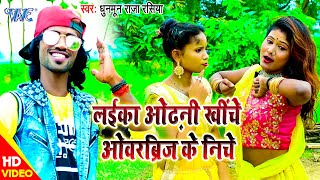 #Video - लईका ओढ़नी खींचे ओवरब्रिज के निचे I #Dhunmun Raja Rasiya I 2020 Bhojpuri Superhit Song