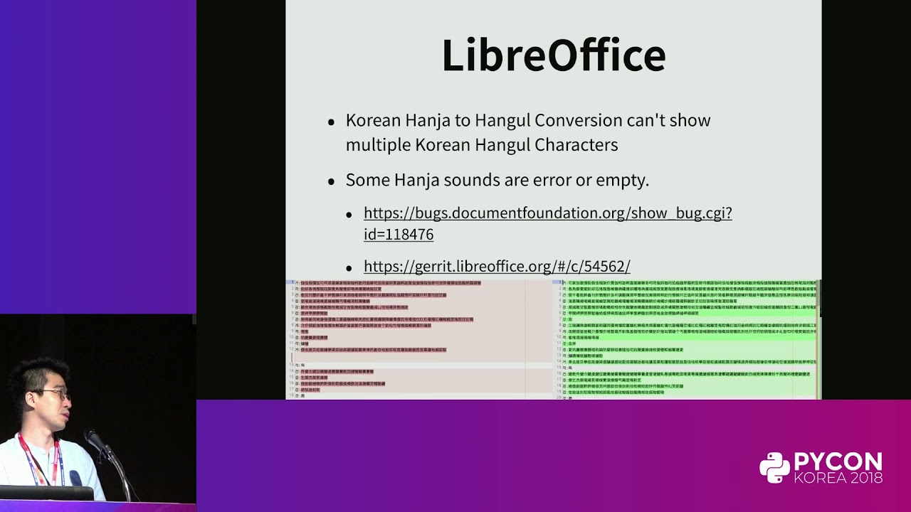 Image from [라이트닝 토크] Python으로 LibreOffice의 한자(漢字) 공헌(貢獻 Contribution) - 성대현(Daehyun Sung)