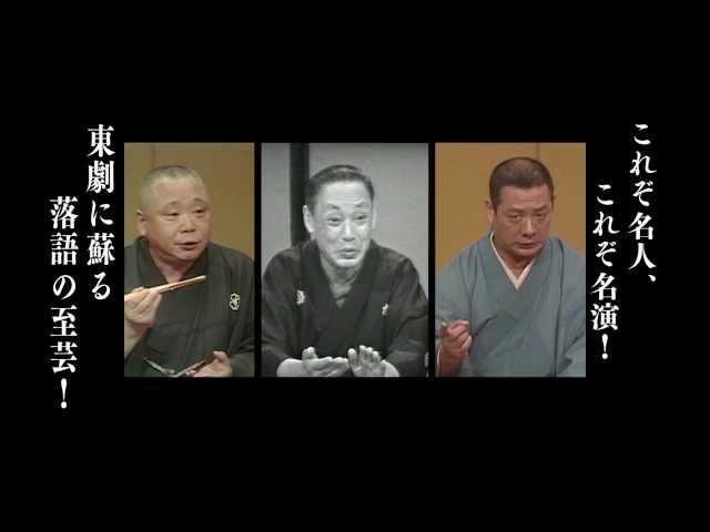 映画『スクリーンで観る高座・シネマ落語「落語研究会 昭和の名人 六」』予告編