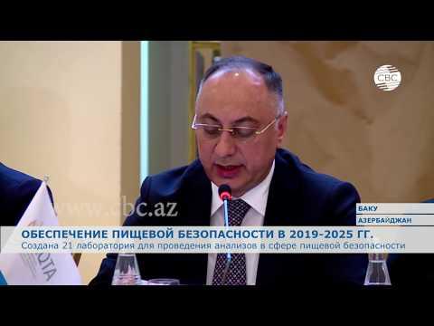 Программа пищевой безопасности Азербайджана направлена на повышение качества продукции