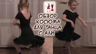 Костюм с aliexpress для Спортивных Бальных Танцев